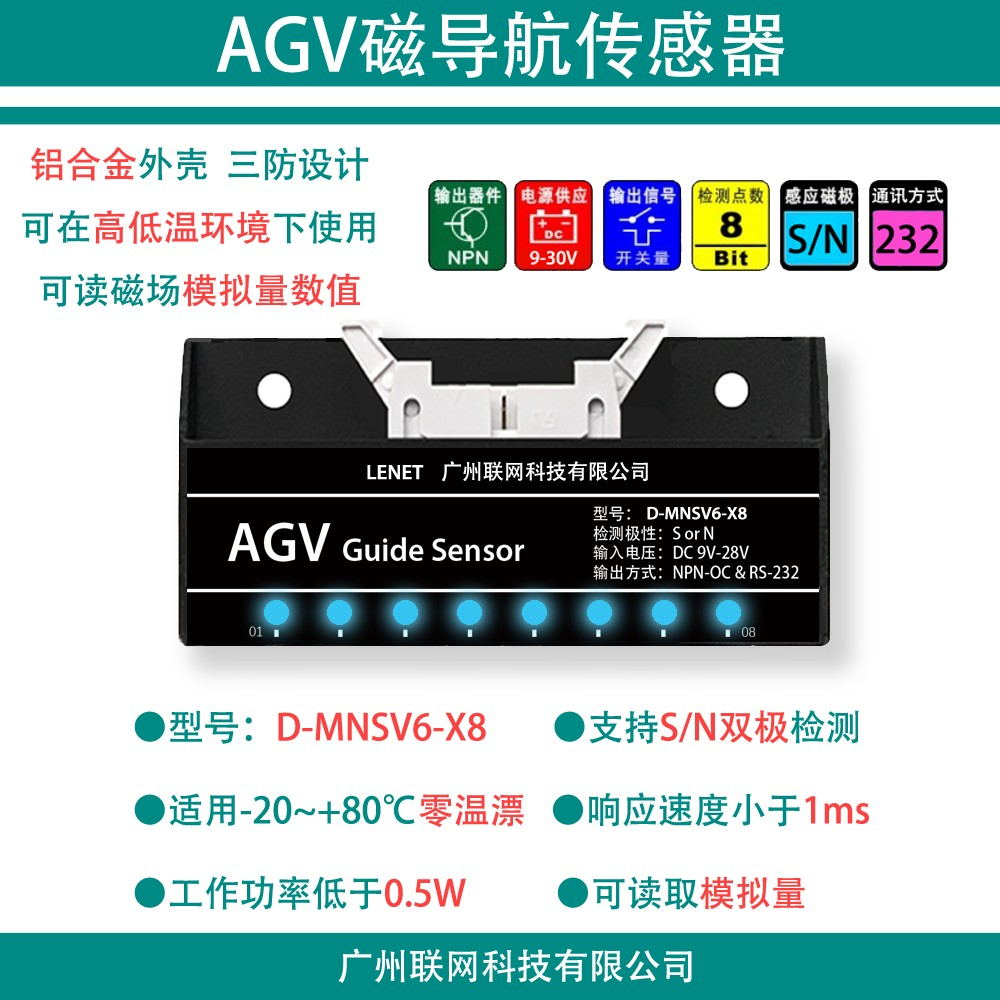 AGV Car Dining Robot Dedicated Magnetic Navigation Sensor 8-bit Detection High Sensitivity D-MNSV6-X8