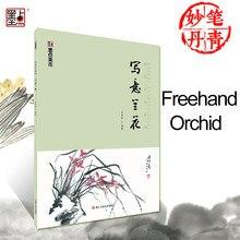 Modian cours de base livre de peinture chinoise peinture à main levée orchidée peinture traditionnelle chinoise livre de culture chinoise