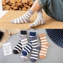 Теплые мужские носки мягкие дышащие для сна в полоску зимние