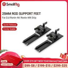 Опорные ножки для стабилизатора SmallRig 25 мм (DJI Ronin M/ Ronin MX Grip/Freefly MoVI Ring) 1914