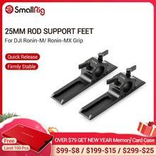 SmallRig 25mm מוט תמיכה רגליים עבור מייצב (DJI ללא מעצורים M/רונין גריפ MX/הצנחן החופשי moVI טבעת) 1914