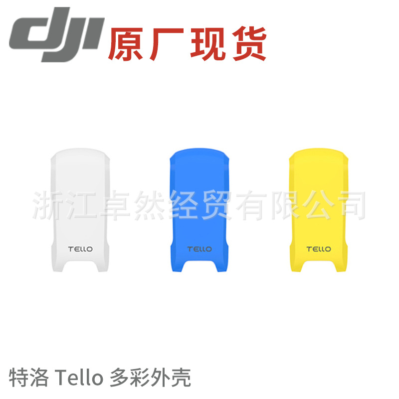 DJI Technology Tello Colorful Case Unmanned Aerial Vehicle Drone Accessories