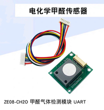 1 قطعة ~ 5 قطعة/الوحدة ZE08 CH2O الفورمالديهايد الاستشعار وحدة الفورمالديهايد جديد الأصلي