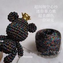 Metallic Yarn Silk Gold Cotton Skein Silver Hand-Woven Colorful New 50g/ball Bear Violent