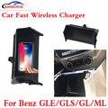 10 Вт QI автомобильное беспроводное зарядное устройство фото для Mercedes Benz GLE/GLS/GL/ML 2014-2018 чехол для быстрой зарядки пластина центральная консоль...
