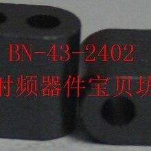 Американский ферритовый сердечник с двойным отверстием RF: BN-43-2402