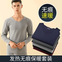 2021 seamless thermal underwear men