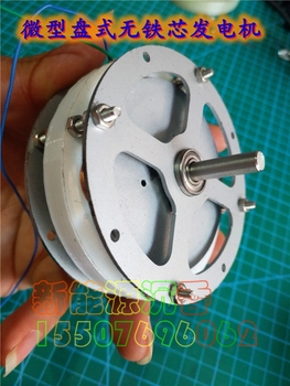 Miniature Disc Coreless Permanent Magnet Generator High Efficiency Miniature Low Speed Low Resistance Generator