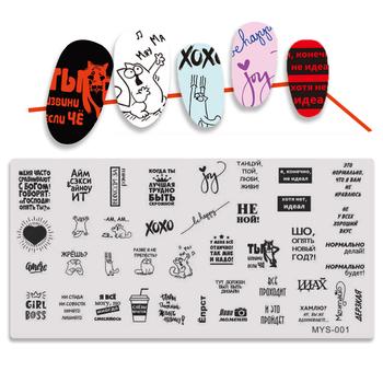 Mybormula rosyjskie litery projekt prostokąt szablon tłoczenia 12*5 8cm Manicure Nail Art płyta z pieczątkami 2019 tanie i dobre opinie CN (pochodzenie) as picture Template MYS-001 Stainless steel 1 pcs Tłoczenie