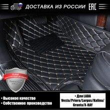 AUTOROWN 3D Leather Car Floor Mats For Lada Vesta, Priora,Largus, Granta Automobile Interior Accessories Waterproof PU Floor Mat