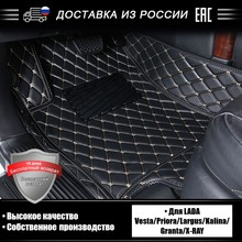 Autorown 3D革の車のフロアマットladaベスタ、prioraで、largus、グランタ自動車インテリアアクセサリー防水pu床マット