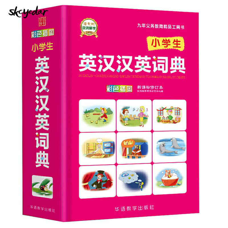English-Chinese & Chinese-English Dictionary For Primary School Students Of Chinese With Colored Illustrations  Tool Book