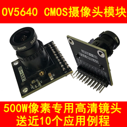 OV5640 5 Million Pixel Camera Module High Image Quality Can Be Connected to FPGA Development Board