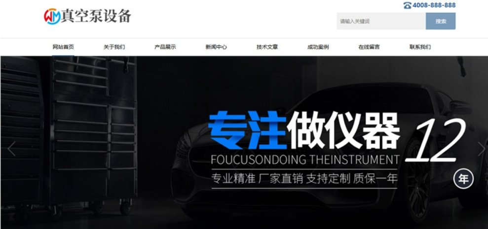 (自适应手机版)响应式真空泵水泵设备类网站源码 HTML5机械设备网站织梦模板