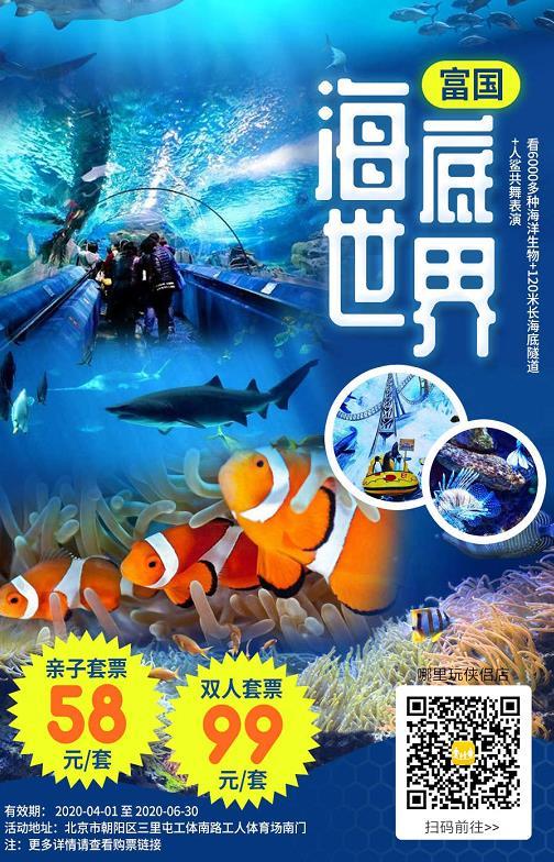 【北京】卖几天就下架!秒3.8折门票!58元起北京富国海底世界玩转春日,超6000多种海洋生物,120米长海底隧道,惊险刺激的人鲨共舞…