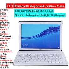 Bluetooth מקלדת Case עבור HUAWEI MediaPad T5 10.1 Tablet מקרה רוסית ערבית עברית תאילנדי קוריאנית ספרדית צרפתית גרמנית מקלדת