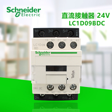 LC1D09BDC Three-pole contactor 3P 9A 24VDC one open and one close for AC load with power factor greater than or equal to 0.95