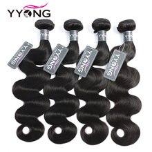 Yyong бразильские волнистые волосы 4 пряди наращивание натуральных