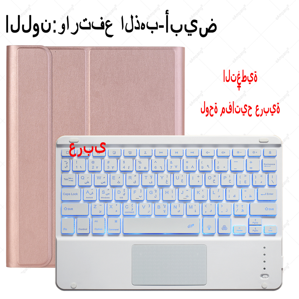 Arabic Keyboard Sky Blue For iPad 7th 8th Generation 10 2 2019 A2200 A2198 A2232 Case with Backlit Touchpad Keyboard