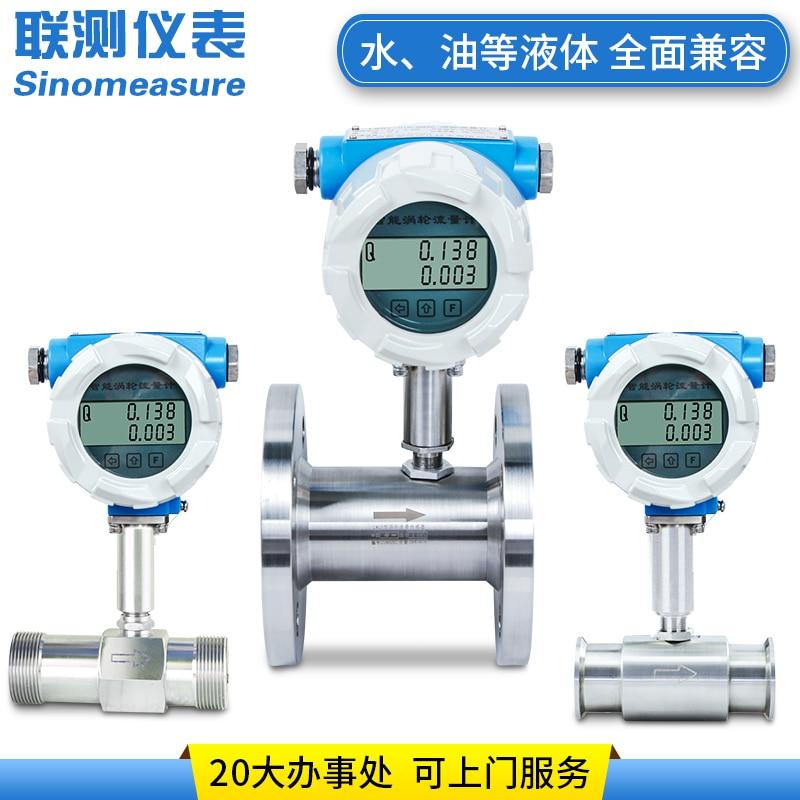 Flow quantitative controller system water-liquid turbine flowmeter automatically quantifies water and dosing