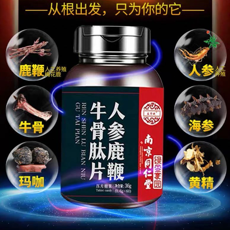 New arrival Ginseng Deer whip Bovine bone tablet from Maca Mulberry sea cucumber Bovine bone collagen Mixed Improving sex life 5