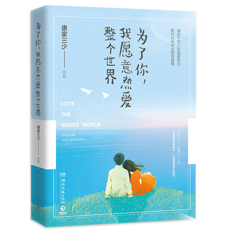 Chinese Love and struggle story novels by Tangjiasanshao-Because of you, I am willing to love the whole world. image