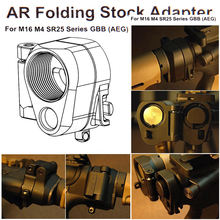 Тактический ar 15 Складной Склад адаптер 30 мм для m16/m4 sr25