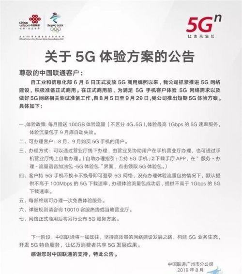 中国联通公布5G体验方案:每月赠送100G流量 最高1Gbps速率