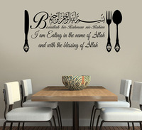 Islamic Wall Art Sticker Bismillah Eating Dua Calligraphy Vinyl Decals Murals Dining Room Kitchen Wall Decoration Wallpaper G661