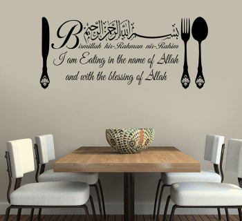 Islamic Wall Art Sticker Bismillah Eating Dua Calligraphy Vinyl Decals Murals Dining Room Kitchen Wall Decoration Wallpaper G661 1