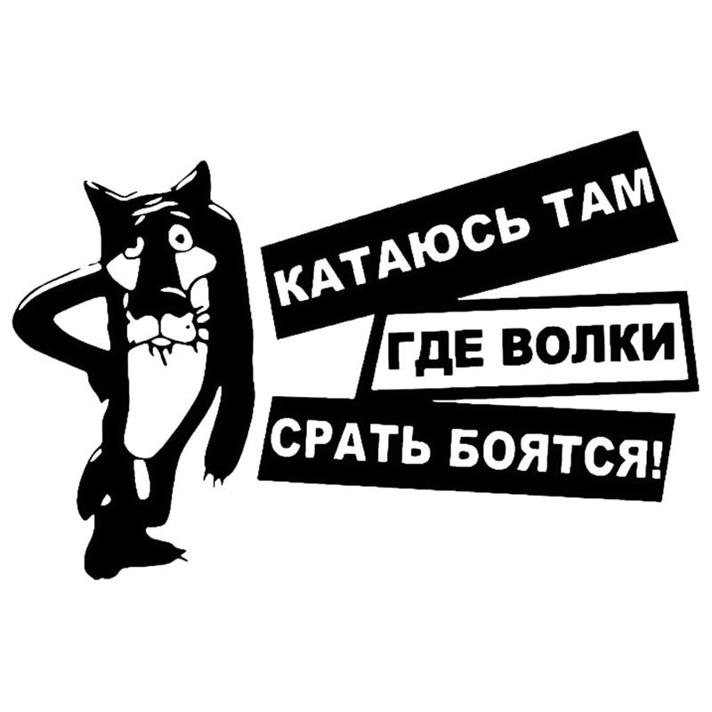 Стикер для автомобиля «Русский Тигр», «Пастух» на доске, Стайлинг автомобиля, аксессуары для мотоцикла и автомобиля