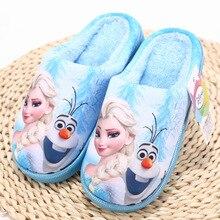Новые Тапочки Anan-туфельки Эльзы для девочек; домашняя зимняя обувь с рисунком; плюшевые тапочки с объемным рисунком Снежной Королевы; теплая зимняя обувь высокого качества