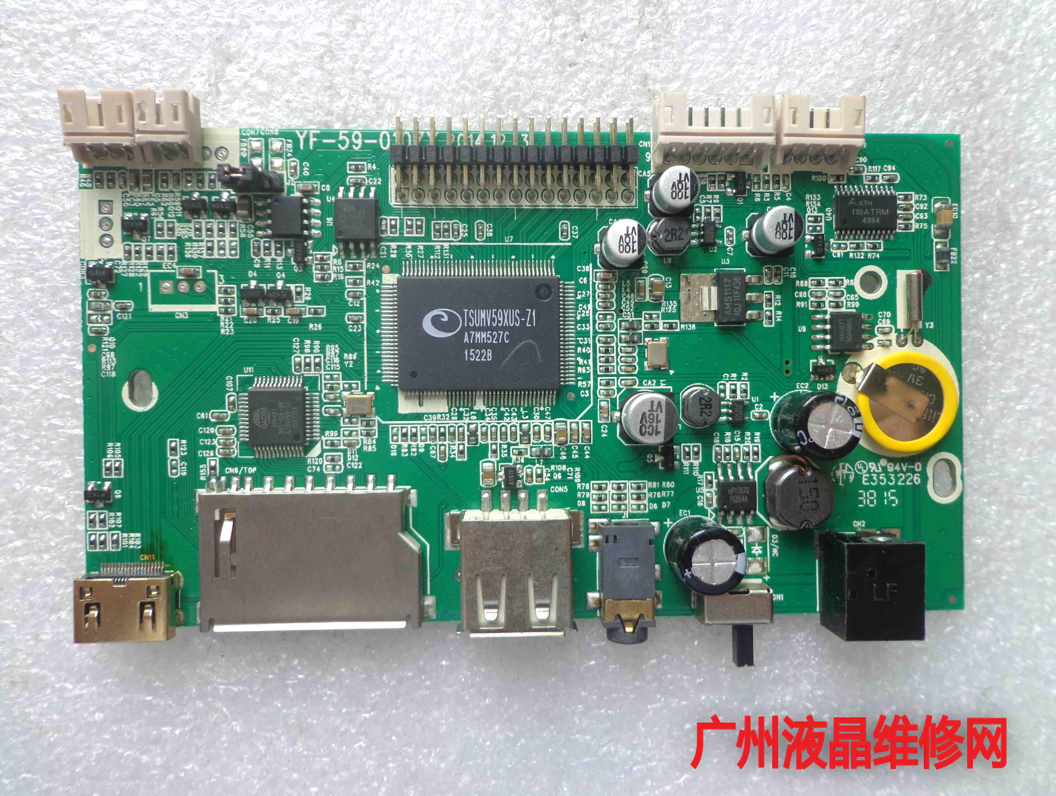 Original Disassemble Advertising Machine Game Drive Adapter Plate YF-59-010ZY E353226 1366 * 768