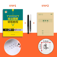 4 in 1 mandarin practice bookset learn writing Chinese characters calligraphy book integrated hand lettering workbook hanzi