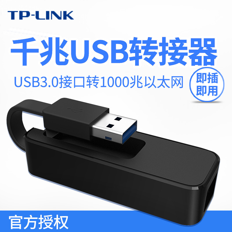 TP-Link Gigabit Free Drive Wired LAN Cable Turn USB Interface Turn RJ45 Adaptor Extraposition Tl-ug310