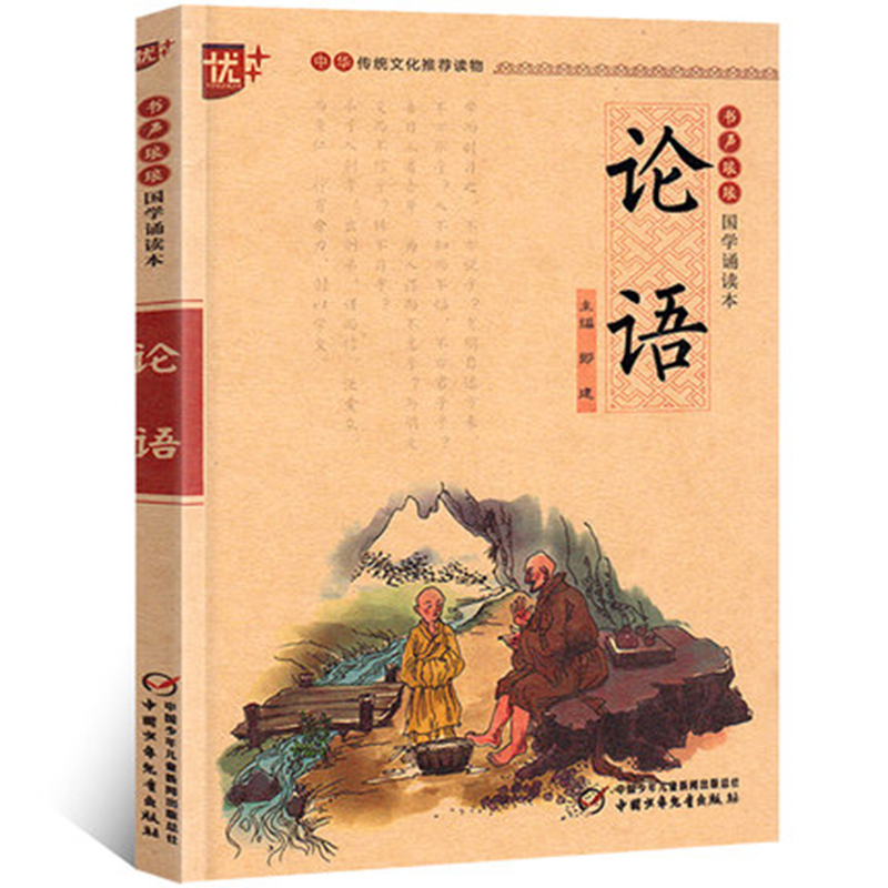 The Analects Of Confucius Genuine Original Complete Works Phonetic Reading Books Accessibility Course Enlightenment Classic