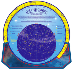 Carte du ciel étoilé Mobile planosphère