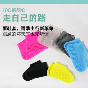 1Pair Waterproof Shoe Cover Silicone Unisex Shoes Protectors Rain Boots for Outdoor Rainy Days Reusable Shoes Covers Quick dry