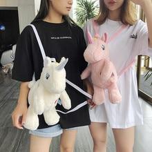 Cute Unicorn Plush Backpack Children Toy Backpack Lovely Girl Soft Fur Bagpacks Kids Bithday Gift Women Shoulder Bag