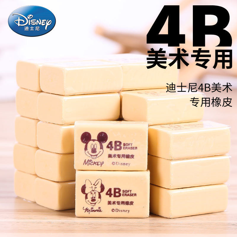 Disney 4B Art Special Rubber Mickey Minnie Rubber Learning Painting Supplies Student School Supplies Cute Gifts Erasers