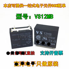 (1 peça) vs12mb VS-12MB 12vdc 10a 4 pinos relé de alimentação novo e original
