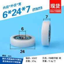 F6*24*7mm plastic package pulley wheel, with bearing, POM roller, spherical cam for showcase and drawer
