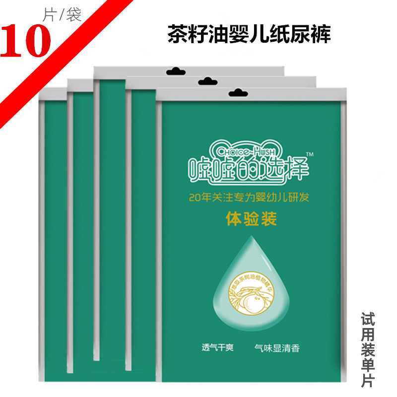 [Trial Pack 10 PCs] Xc010 Tea Seed Oil Baby Diapers Baby Baby Diapers