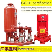 Fire pump high pressure hydrant pump vertical single-stage pipeline pressure pump centrifugal pump voltage stabilizing equipment