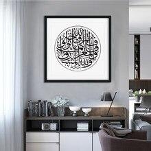 Peinture sur toile avec calligraphie islamique, Art mural moderne, décoration pour la maison