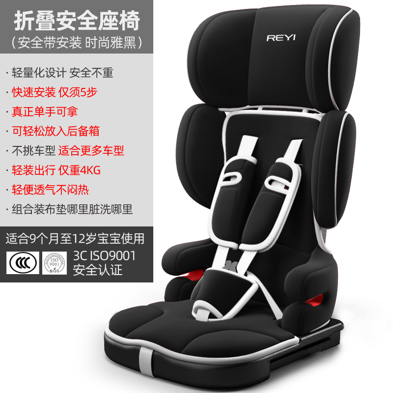 Children's Safety Seats Simple Portable Folding 4 Car-Mounted 9 -12 Year-Old Baby 3 Seats 0