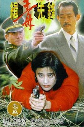 緝毒先鋒1995