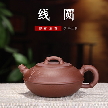 Yixing Dark-red Enameled Pottery Teapot Pure Manual Raw Ore Purple Clay Line Round Pot Famous Orthodox School Infusion Of Tea