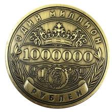 Russo milhões de rublo moeda comemorativa emblema duplo-face em relevo chapeado moedas colecionáveis arte lembrança amigos presentes