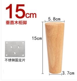 Furniture Accessories Fittings Solid Wood Sofa Foot Table Leg Cabinet Foot Sofa Leg TV Cabinet Foot Wood Leg 15CM